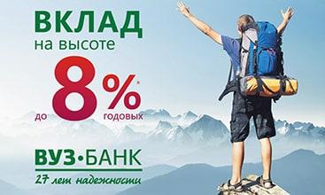 ВУЗ-банк повысил ставки по вкладам